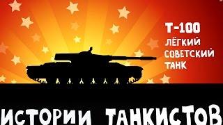 Лёгкий танк Т-100 - Истории танкистов | Мультики про танки, баги и приколы WOT.(Мультик про танк Т-100, новый лт 10 уровня. Истории танкистов - мультики про танки, созданные игроками Ворлд..., 2017-01-13T11:54:43.000Z)
