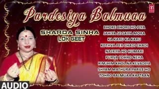 परदेसिया बलमुआ | शारदा सिन्हा | PARDESIYA BALMUAA |  BHOJPURI AUDIO SONGS JUKEBOX | HamaarBhojpuri