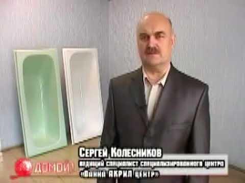 Реставрация ванны жидким акрилом - YouTube