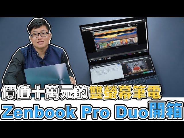 【Joeman】價值十萬元的雙螢幕筆電!Asus Zenbook Pro Duo開箱!