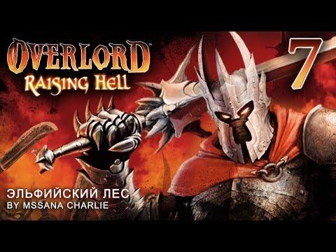 Overlord: Raising Hell: Эльфийский лес