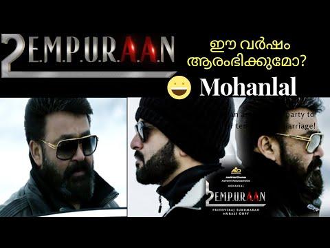 mohanlal-about-empuraan#vanitha-film-award-2020#mohanlal