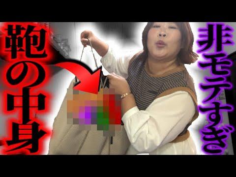【カバンの中身チェック】独身デブ、鞄の中に大量の◯◯混入ww【what's in my bag】