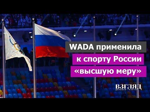 Жестокий удар по российскому спорту. WADA: четыре года без чемпионатов и флага.