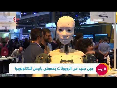 جيل جديد من الروبوتات في معرض باريس للتكنولوجيا  - نشر قبل 17 ساعة