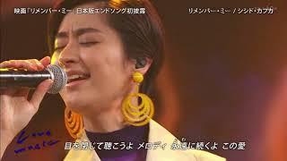 リメンバーミー歌詞日本語