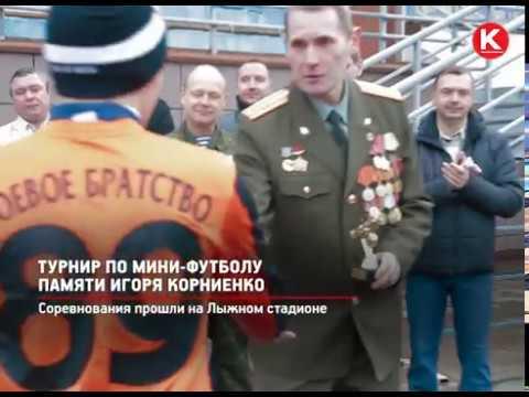 КРТВ. Турнир по мини-футболу памяти Игоря Корниенко