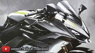 10-คำถามเด่น-zx-25r-4-สูบ-250-ซี-ซี-zx-4r-4-สูบ-400-ซี-ซี-จะตามมาหรือไม่-motorcycle-tv-thailand