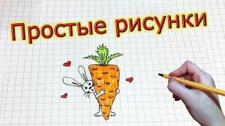 Простые рисунки #206 Зайка и морковка ❤