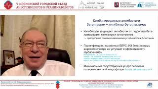 Карбапенем сберегающие технологии Яковлев С.В.