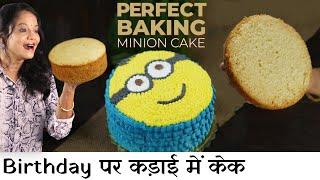 10 जबरदसत टपस कड़ई म बकर कक, बकर डकरशन Without Oven Minion Eggless Cake by chef Seema