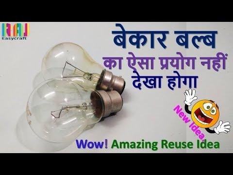DIY Waste bulb reuse idea || Beast out of waste || DIY crafts