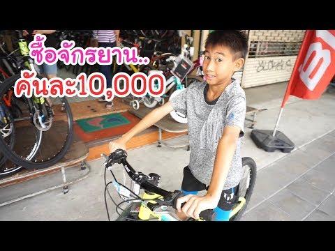 KAMSING FAMILY | มาซื้อจักรยานคันละ10,000!!!
