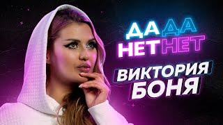 Виктория Боня про конфликт с Бородиной, Лену Миро и участие в ДОМ2 / ДаДа — НетНет