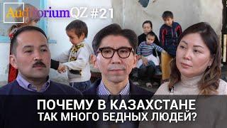 Почему в Казахстане так много бедных людей?