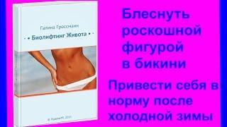 Похудеть безопасно для здоровья. Эффективная система похудения.