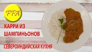 Карри из шампиньонов. Индийская кухня. Вкуcно и полезно!!!