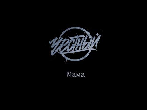 Честный - Мама. Live. Минск
