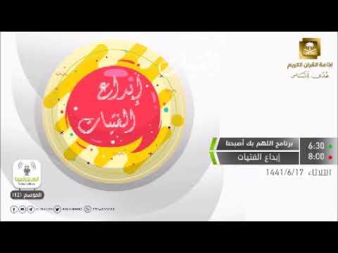 اللهم بك أصبحنا الحلقة كاملة موضوعها إبداع الفتيات الثلاثاء 17 6 1441 Youtube