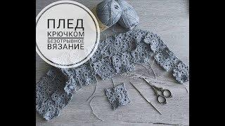 Плед крючком | Соединение мотивов без сшивания