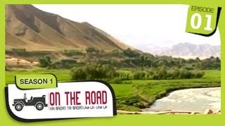 On The Road / Hai Maidan Tai Maidan - SE-1 - Ep-1 - Badakhshan Province