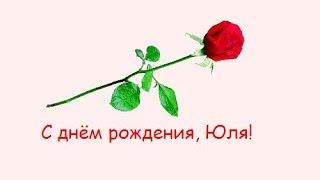 С днем рождения Юлия!Пусть удача летит за тобой, Юлия!