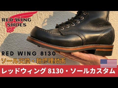 Red Wing レッドウィング 8130 ソールカスタム・靴修理動画 愛知県豊橋市の靴修理・靴磨きRADIAN