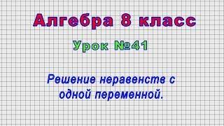 Алгебра 8 класс (Урок№41 - Решение неравенств с одной переменной.)