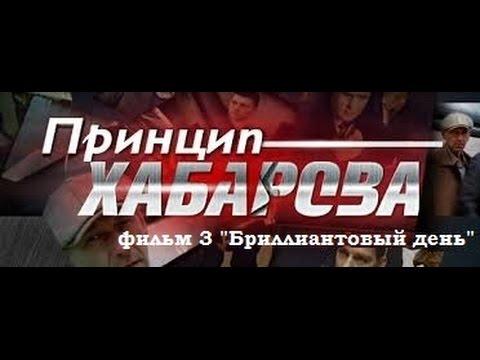 Принцип Хабарова, фильм 3, Бриллиантовый день