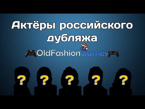 Актеры Российского Дубляжа - Игровая Истина