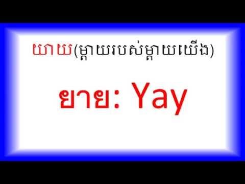 Thai language for daily life 005 [Khmer Version]