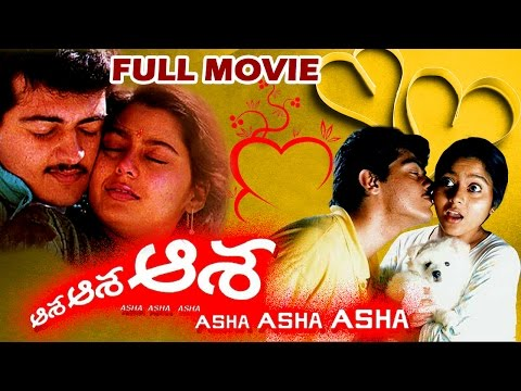 Asha Asha Asha Telugu Full Movie - Ajith Kumar, Suvalakshmi, Prakash Raj - V9videos