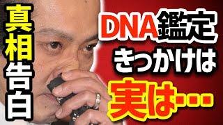 毎日21時更新☆ 【驚愕事実】大沢樹生がDNA鑑定を行った本当の理由!?そ...