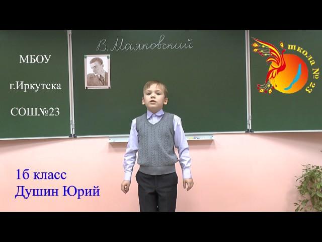Изображение предпросмотра прочтения – ЮрийДушин читает произведение «Кем быть?» В.В.Маяковского
