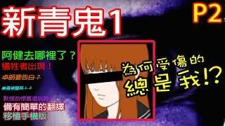【默怪】[新青鬼1]第一個犧牲者出現!【簡單的翻譯】【P2】