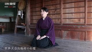 第二回世界弓道大会優勝者・藤野小百合の弓 Sophisticated beauty and principle of KYUDO : World Cup champion  Fujino Sayuri