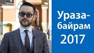 Поздравления Шамиля Аляутдинова с Ураза-байрам 2017