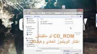 شرح تسطيب ويندوز 7 من الفلاشه[Windows7-USB-DVD-tool]