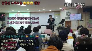 김현진 노래교실 ? 광주 금호 원광신협 (월) ❤ 니가…