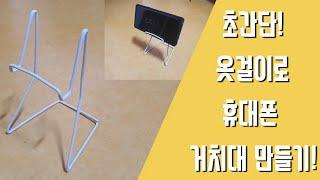 초간단! 옷걸이로 휴대폰 거치대 만들기!!