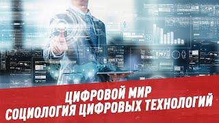 Социология цифровых технологий - Цифровой мир