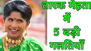 त रक म हत म 5 बड़ गलत य in gotiya result taarak mehta ka chashma latest news 2017