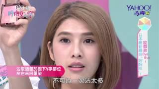 "EP.28 咬唇妝Byebye!日本最夯""宿醉妝"",妳一定要知道!"