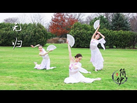Traditional Chinese Dance - 《无归》 by JianYi Dance Crew