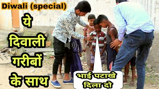 गरीबों की दीवाली Diwali Special Heart Touching Film | Happy Diwali Short Film Short Sad Story