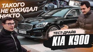 Удар От Kia K900 По Bmw 5 И Mb E-Class! Провал Или Успех?! Обзор И Тест-Драйв Прорыва От Корейцев!