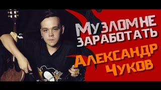 Музлом не заработать #8 - Александр Чуков( Strike, CarbonRock)