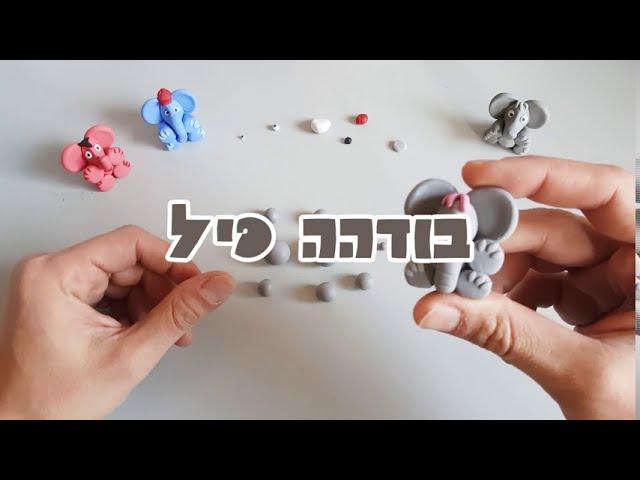 1  איך לפסל מפימו בודהה פיל - קל ליצור מפימו - סדנת פיסול מצולמת בעברית