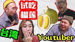 台灣youtuber 試吃榴蓮沒想到會這樣!!馬來西亞女孩在台灣的最後一天