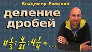 ДЕЛЕНИЕ ДРОБЕЙ 6 класс математика